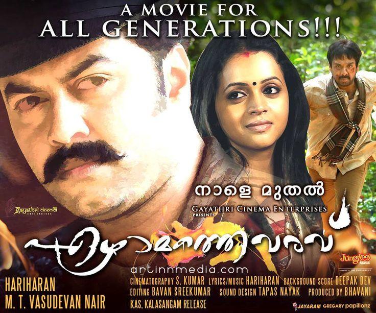 Ezhamathe Varavu - latest malayalam movie