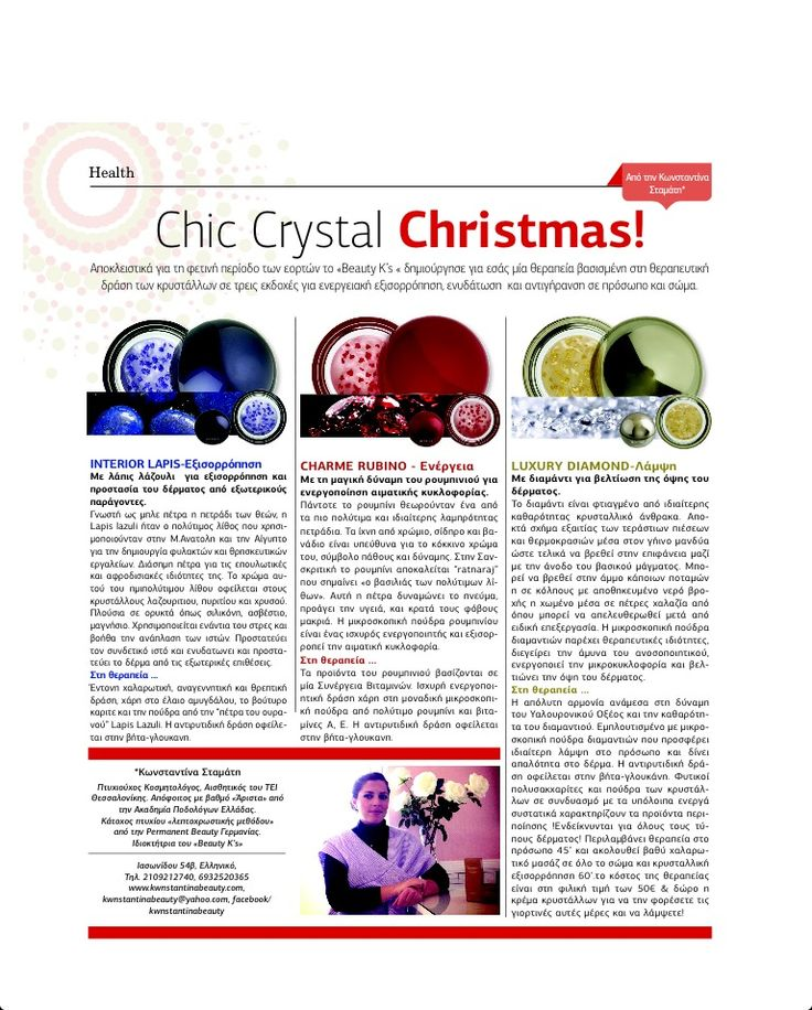 "Chic Crystal Christmas Therapy!Only at ""Beauty K's"""