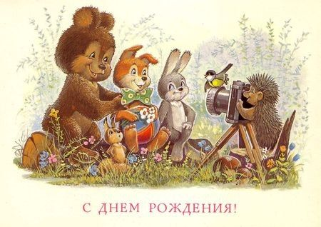 Happy birthday Post cards of USSR