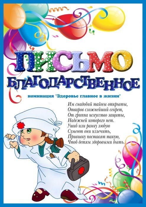 Шаблоны благодарностей для сотрудников детского сада, новому году снеговиком