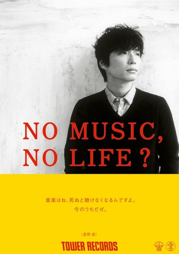 星野源 TOWER RECORDS