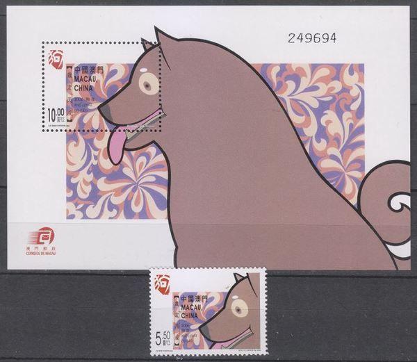中國澳門2006年農曆生肖狗年(郵票1全+小型張)