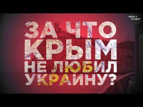 За что Крым не любил Украину?