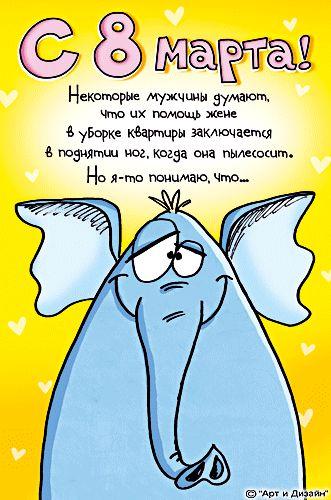 Открытки с 8 марта анимационные прикольные