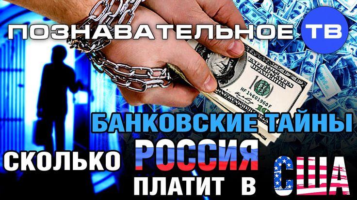 A pak, jak to, že nemůžeme žít dobře, a někdo se válí jak prase v žitě, jak sýr v másle?? TADY TO MÁTE! Jestli někoho zajímá, jak funguje finanční systém (centrální banka je jako naše česká národní banka), jak se platí dně světové finanční oligarchii, kolik peněz každý měsíc a den platí ruský národ (i my, ale nevíme o tom), kolik miliard utíká z naších kapes elitě světové bankokratii. To jsou neuvěřitelné částky!