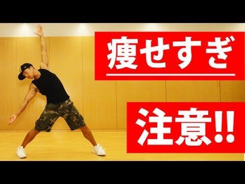 痩せすぎ注意 簡単な動きで体脂肪を燃やすダンスエアロ・エクササイズ - YouTube