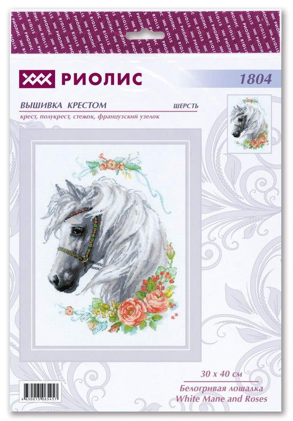 """Counted Cross Stitch Kit RIOLIS 1804 /""""White Mane and Roses/"""""""
