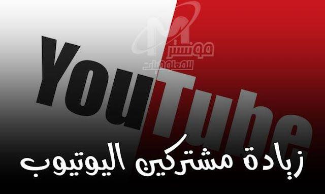 زيادة مشتركين اليوتيوب Tech Company Logos Company Logo Increase Youtube Subscribers