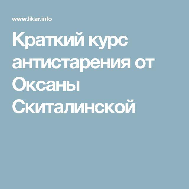 Краткий курс антистарения от Оксаны Скиталинской