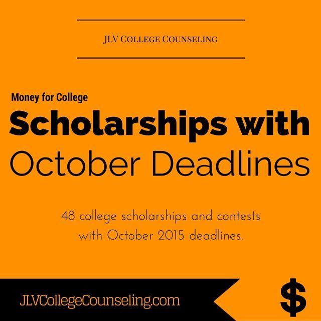 Scholarship With October 2015 Deadline For College Grant Prowler No Essay