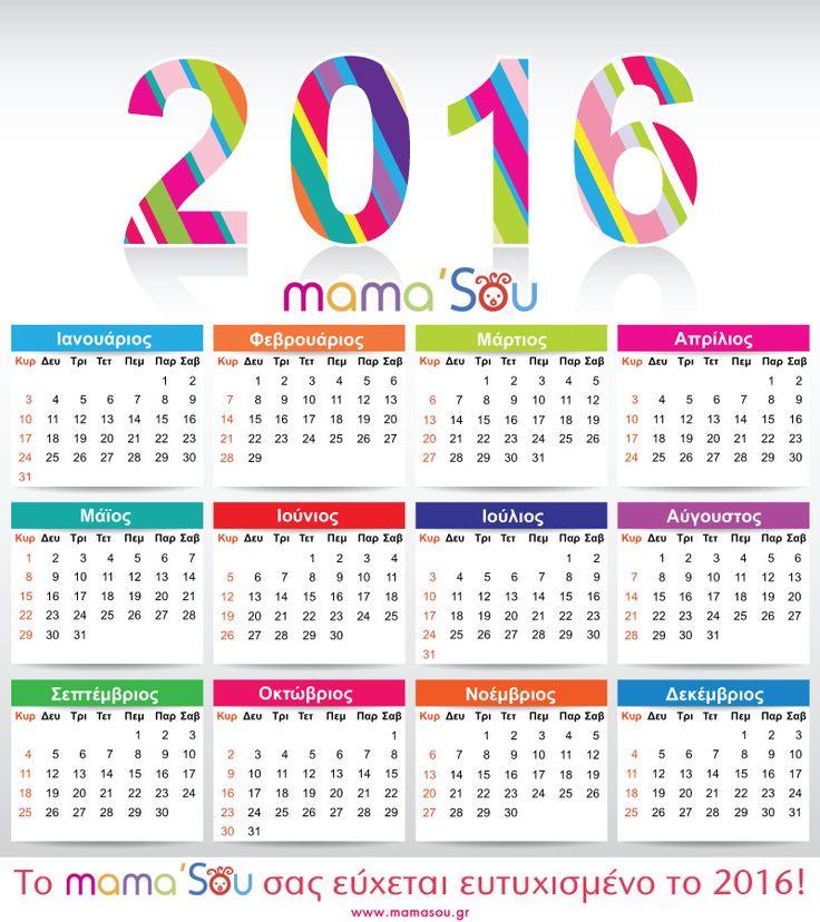 Αργίες και Τριήμερα 2016 - Δείτε πότε πέφτουν - MamaSou