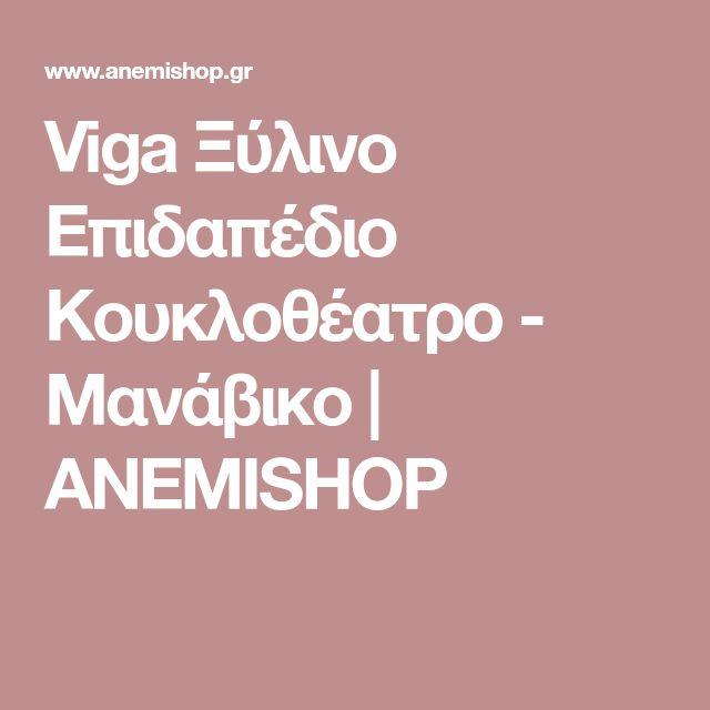 Viga Ξύλινο Επιδαπέδιο Κουκλοθέατρο - Μανάβικο | ANEMISHOP
