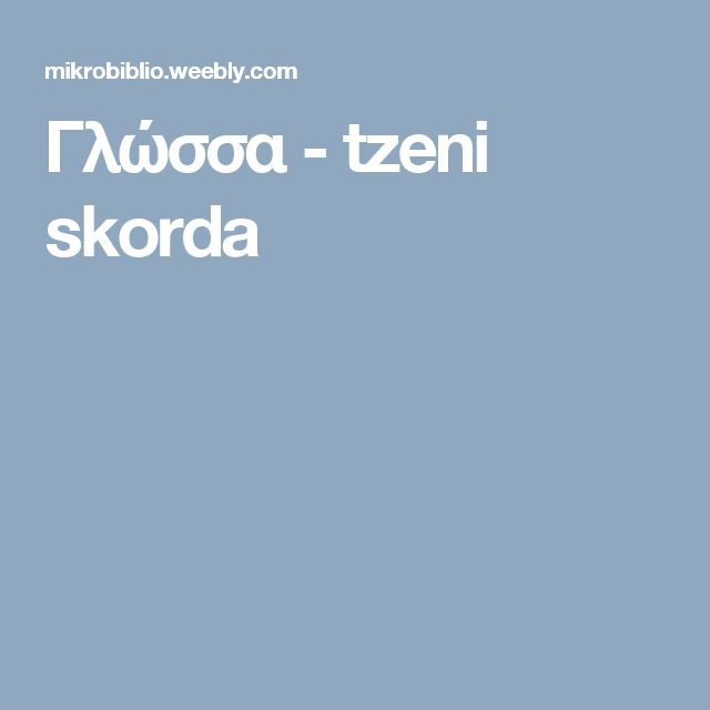 Γλώσσα - tzeni skorda