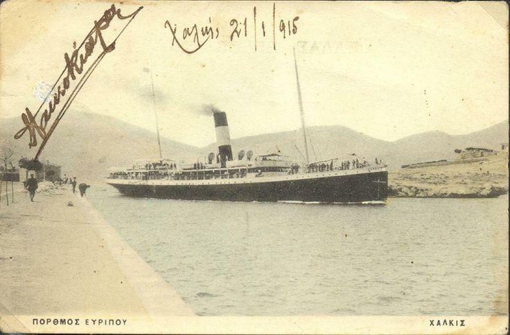 ΧΑΛΚΙΔΑ ΔΕΚΑΕΤΙΑ ΤΟΥ 1910