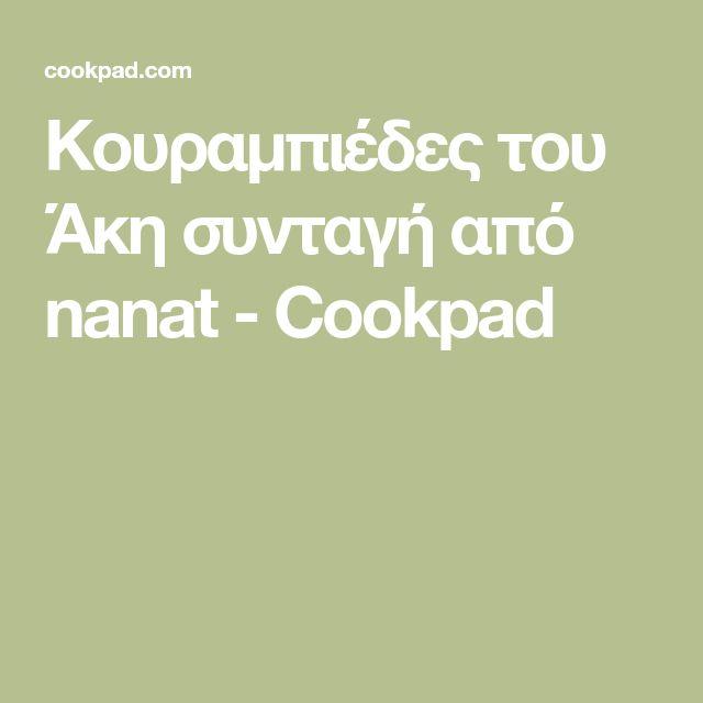 Κουραμπιέδες του Άκη συνταγή από nanat - Cookpad