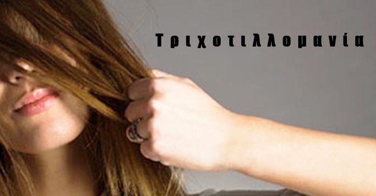 Αλωπεκία | Είδη & Αίτια -  Όταν ο εαυτός μας γίνεται «εχθρός» των μαλλιών μας!  Η Τριχοτιλλομανία αποτελεί διαταραχή, κατά την οποία ένας άνθρωπος αναπτύσσει ψυχαναγκασμό ξεριζώματος των τριχών, δημιουργώντας, ο ίδιος, περιοχές με έντονη αραίωση. Στη Bergmamm Kord, η Μεταμόσχευση Μαλλιών ενδείκνυται και για αυτήν την περίπτωση, εξασφαλίζοντας άμεση και ασφαλή αποκατάσταση. Διαβάστε περισσότερα εδώ :  goo.gl/Y0pNcw