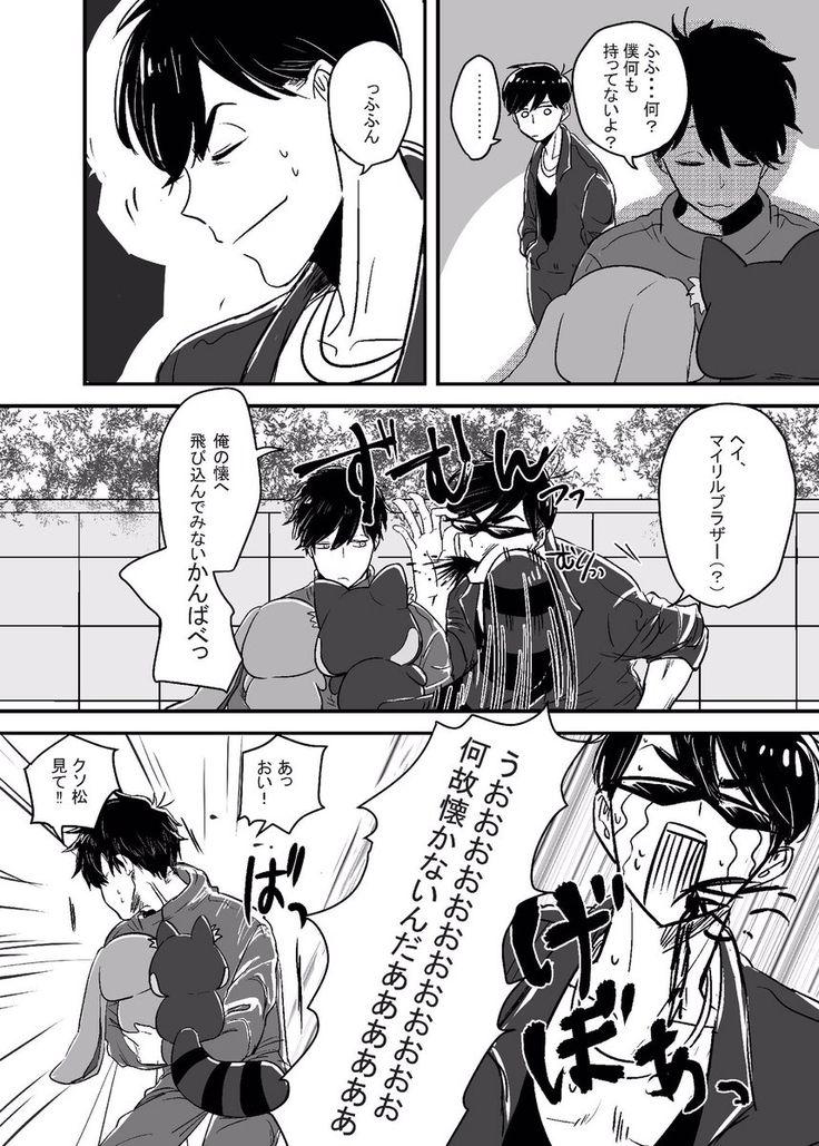 【カラ一漫画】動物に懐かれやすい4男とそうでもない次男のお話