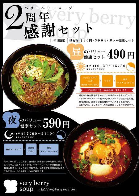 pitakotatsuさんの提案 - スープ専門店の企画ポスターのデザイン | クラウドソーシング「ランサーズ」