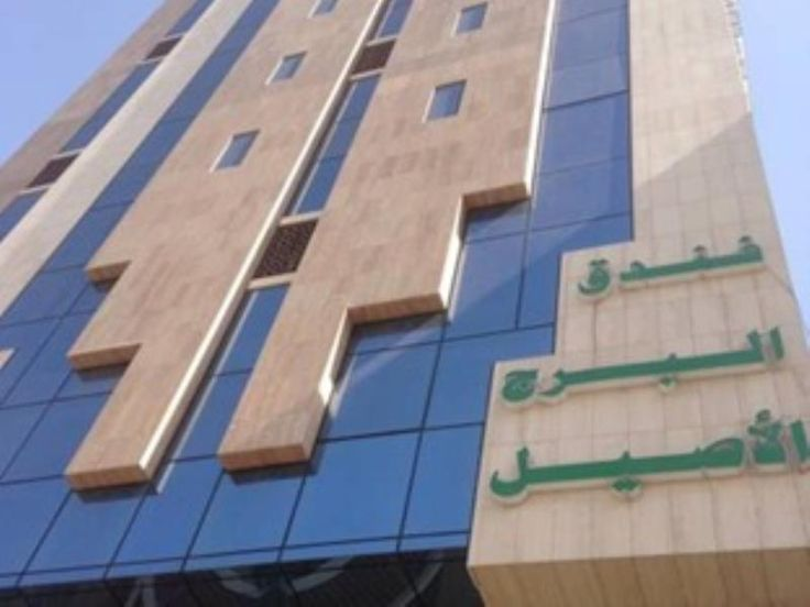 Mecca Hotels Booking: Al Borj Al Aseel Hotel The North Azizya Dstrict Al...