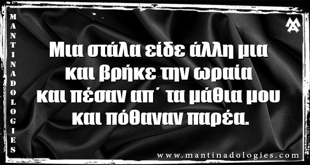 Μαντινάδες - Μια στάλα είδε άλλη μια και βρήκε την ωραία  και πέσαν απ΄ τα μάθια μου και πόθαναν παρέα. http://www.mantinadologies.com/2017/11/mantinades-mia-stala-eide-allh-mia-kai-brhke-thn-oraia.html #Μαντιναδολογίες #Mantinadologies #Μαντινάδες #Mantinades #Κρητη #Crete