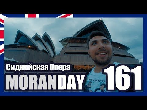 Moran Day 161 - Сиднейская Опера