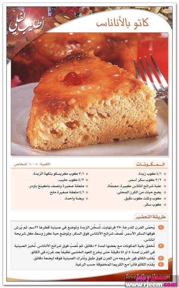 609 best recipy images on pinterest arabic recipes baking arabic food pdf easy food recipes arabian food forumfinder Choice Image