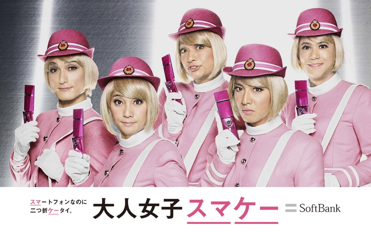 SMAP with Softbank Mobile. Cabin Attendant Ver. The Japanese AD. Takuya Kimura is the prettiest.. :>