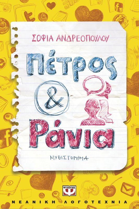 …γιατί τα πράγματα δεν είναι όπως δείχνουν στο facebook.| Πέτρος & Ράνια, Σοφία Ανδρεοπούλου | http://www.psichogios.gr/site/Books/show/1002691