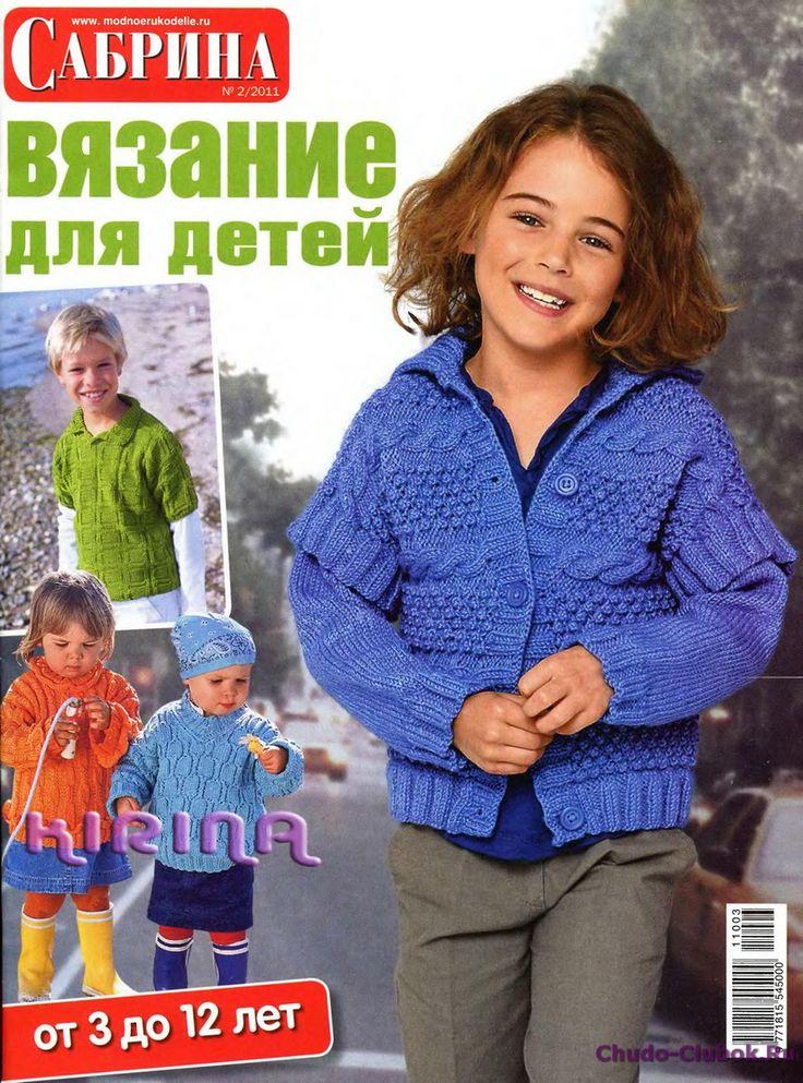 Сабрина Вязание для детей 2011-02