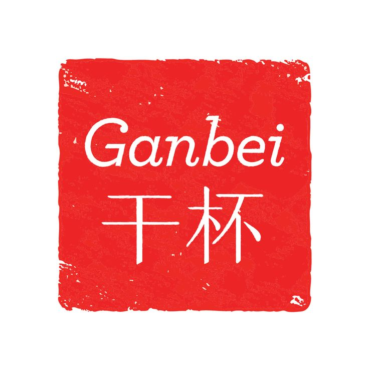 Ganbei Bar & Bistro Logo Design  http://www.reanna.com.au/gallery-1/ganbei
