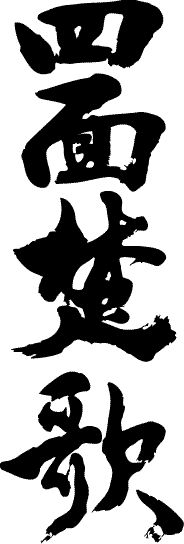 四面楚歌 (simen soka) - Being surrounded by enemies on all sides.