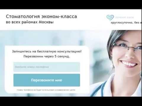 Лечение зубов Стоматология эконом класса Клиники Москвы