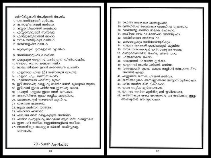 surah rahman arabic text pdf