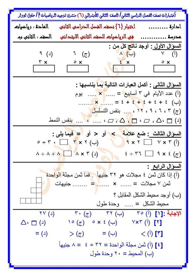 اختبار ثاني ابتدائي رياضيات الترم الثاني بحث Google Math Math Equations