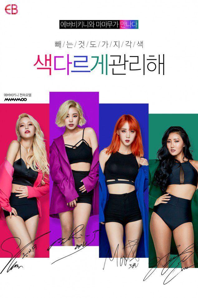 MAMAMOO are the new models of diet/beauty brand 'Ever Bikini'! | allkpop.com