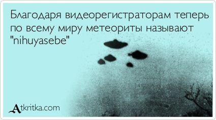 Еще одна метеоритная цитата