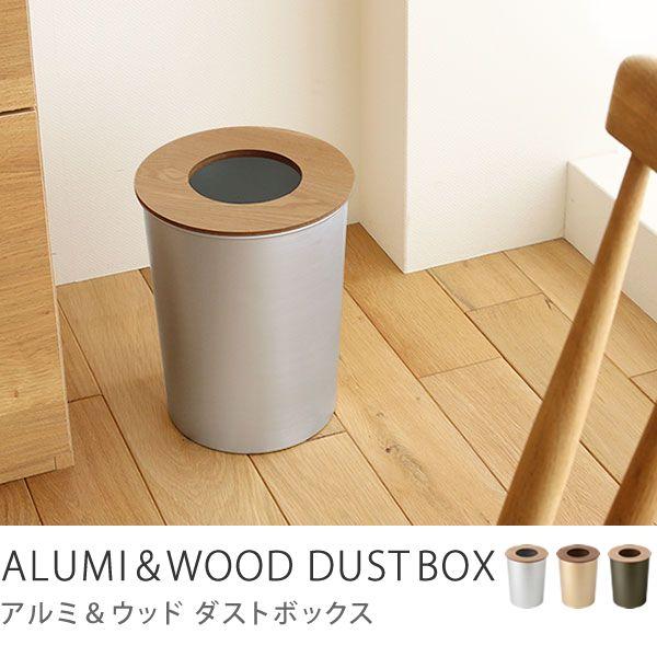 ダストボックス COLOR&WOOD DUST BOX|家具・インテリア通販 Re:CENO【リセノ】