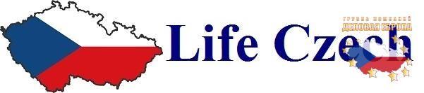Размещение бесплатных объявлений Чехии http://lifeczech.ru/  Предлагаем бесплатное размещение объявлений в новой доске объявлений по Чехии и Праге