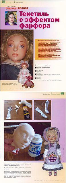 Шьем кукол. Эффект фарфора в текстиле.