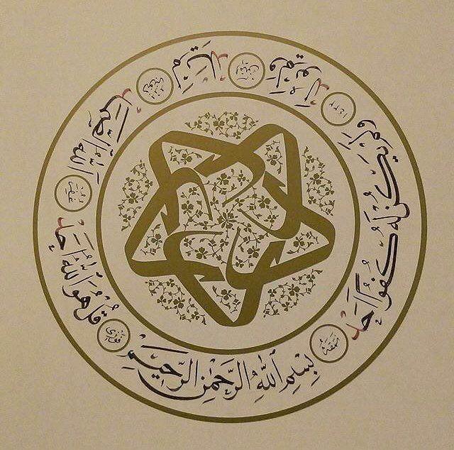 DesertRose,;,calligraphy art,;, سورة الإخلاص,;,