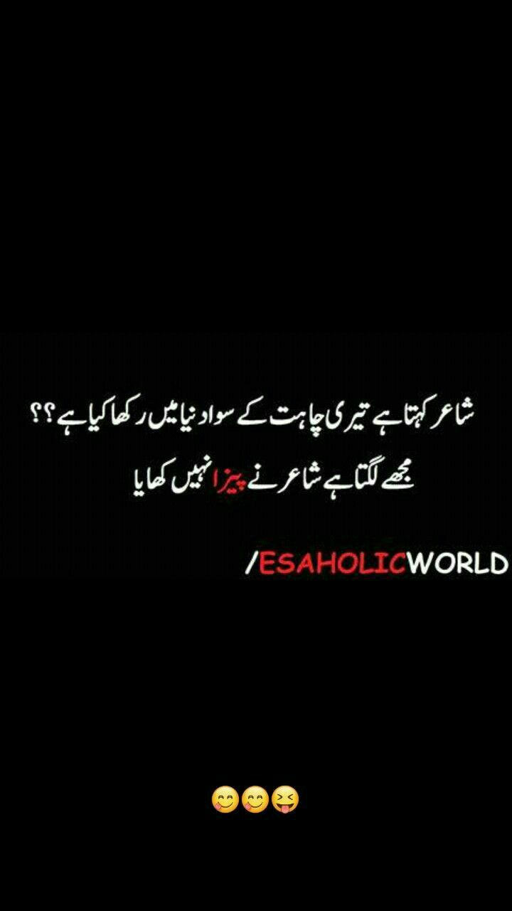 Pin By Salmanelish On Smile Please Best Friend Quotes Funny Jokes Quotes Funny Quotes In Urdu