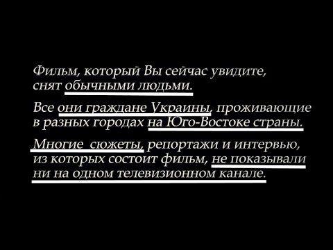Граждани Юго-Востока Украины сняли фильм о том как все начиналось !