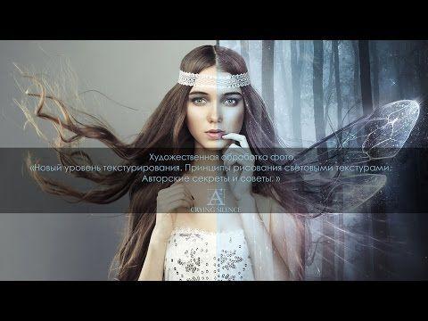 Художественная обработка фотографии. Работа с текстурами в Photoshop. Видеоурок. - YouTube