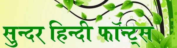 30 Most beautiful hindi fonts. Attractive and stylish fonts for Decorative…
