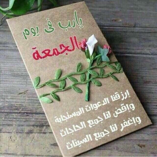 Pin By Semsem Batat On اجمل الصور Blessed Friday Ramadan Decorations Romantic Love Quotes