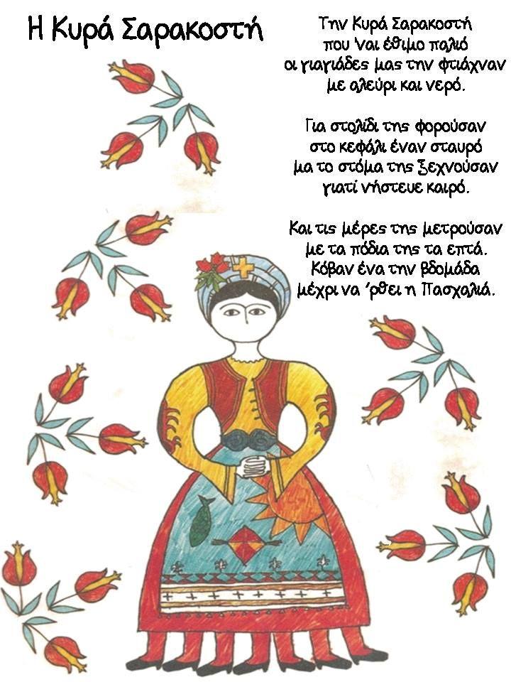 Magazino1: Η κυρά Σαρακοστή