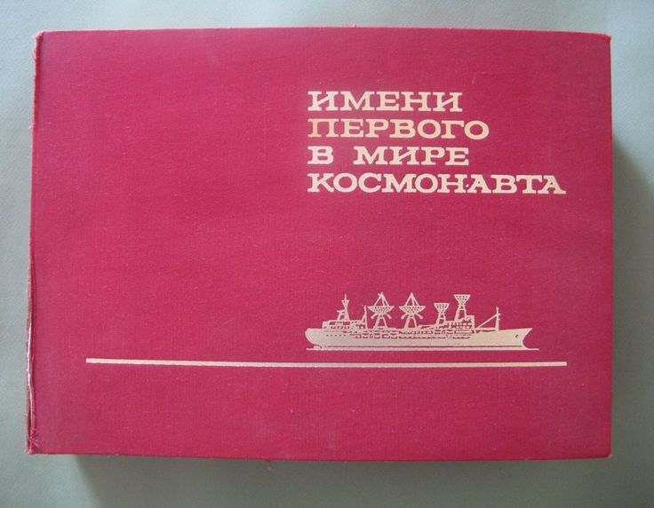Soviet Russian Photo Album Cosmonaut GAGARIN Ship Space Cosmos USSR VERY RARE