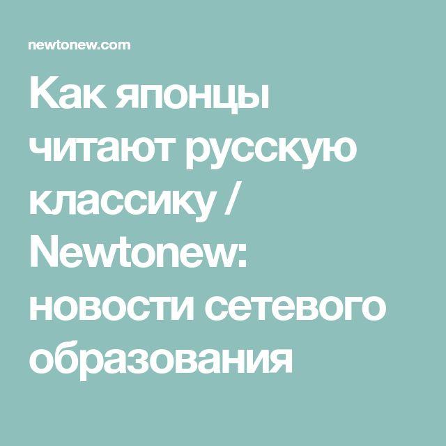 Как японцы читают русскую классику / Newtonew: новости сетевого образования