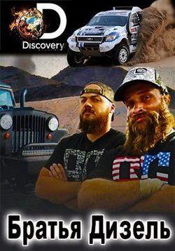 Братья Дизель — Diesel Brothers (2016-2017) 1,2 сезоны http://zserials.cc/dokumentalnye/diesel-brothers.php  Год выпуска: 2016-2017 Страна: США Жанр: документальный Продолжительность:2 сезонаОписание Сериала:  Дизельных автомобилей гораздо меньше, чем тех, которые ездят на бензине, и совершенно напрасно, считают создатели портала DieselSellerz.com, где можно купить или продать практически любое дизельное транспортное средство. Благодаря интернету команда проекта обрела немало поклонников…