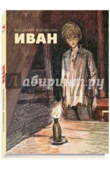 Владимир Богомолов - Иван обложка книги